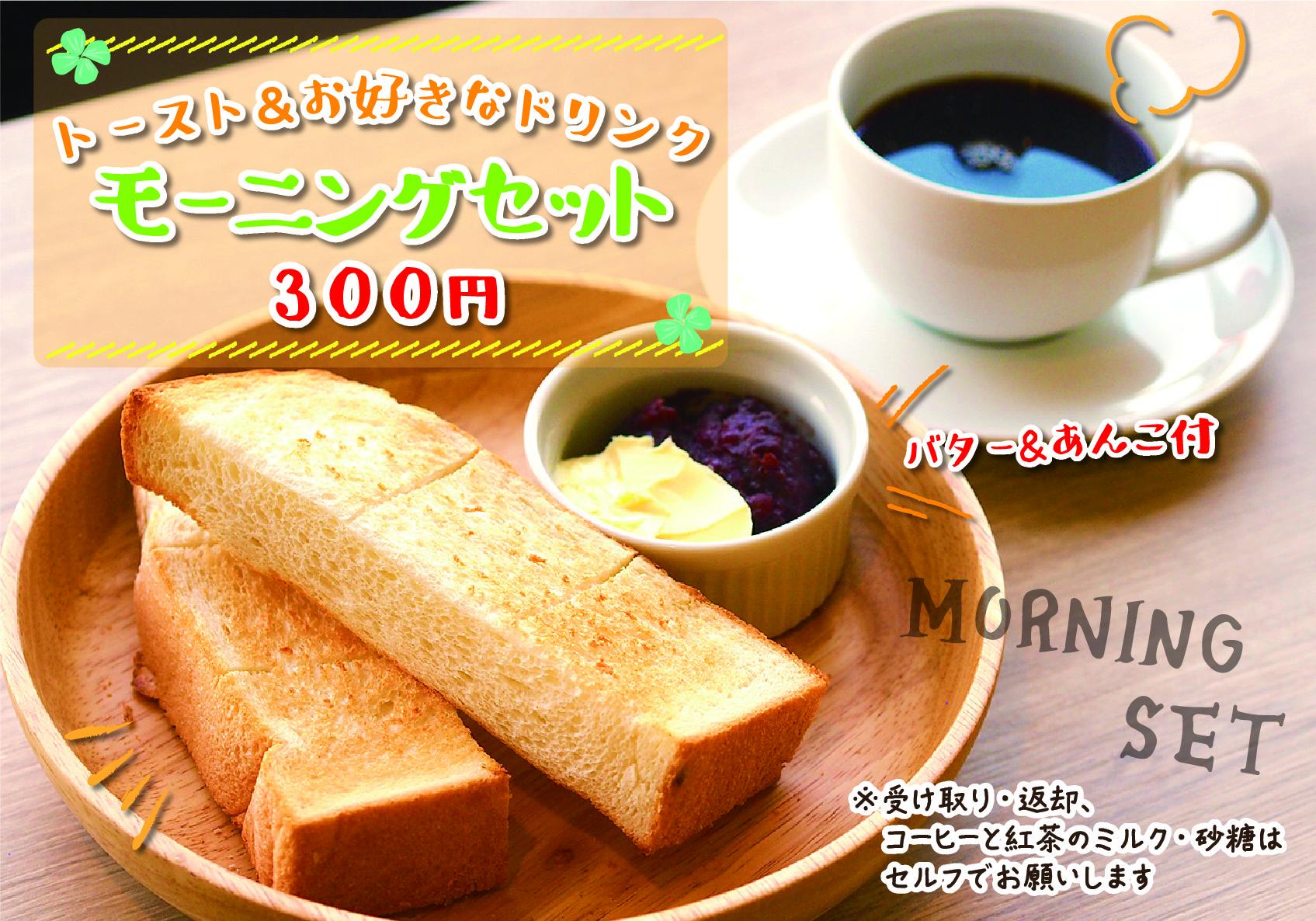 トースト&お好きなドリンク モーニングセット400円 バター&あんこ付 am8:30~am11:00 ※受け取り・返却、コーヒーと紅茶のミルク・砂糖はセルフでお願いします