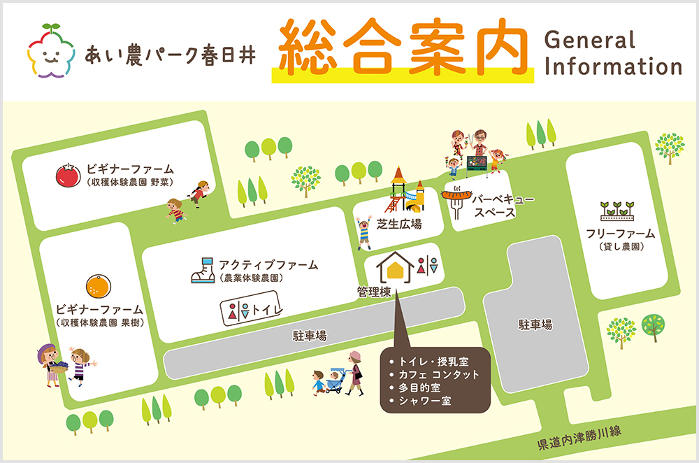 あい農パーク春日井 総合案内 General information