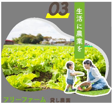 03.生活に農業を フリーファーム 貸し農園