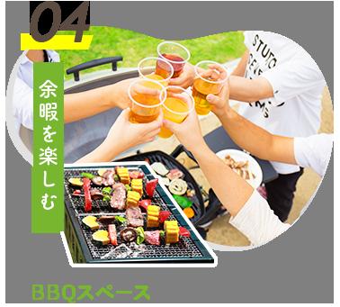 04.余暇を楽しむ BBQスペース