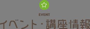 EVENT イベント・講座情報