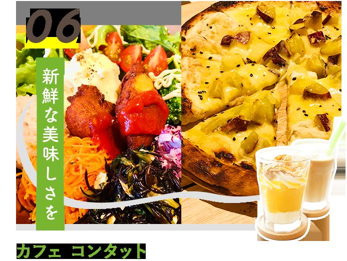 06.新鮮な美味しさを カフェ コンタット